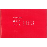 present book好きなところ100   /いろは出版