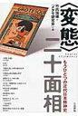 〈変態〉二十面相 もうひとつの近代日本精神史  /六花出版/竹内瑞穂