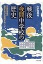 戦後夜間中学校の歴史 学齢超過者の教育を受ける権利をめぐって  /六花出版/大多和雅絵