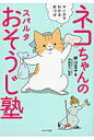ネコちゃんのスパルタおそうじ塾   /WAVE出版/卵山玉子