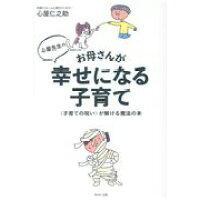 心屋先生のお母さんが幸せになる子育て 〈子育ての呪い〉が解ける魔法の本  /WAVE出版/心屋仁之助