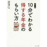 10分でわかる得する年金のもらい方   第3版/WAVE出版/田中章二