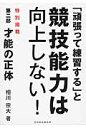 「頑張って練習する」と競技能力は向上しない!   /井田総合研究所/相川宗大