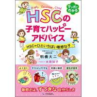 HSCの子育てハッピーアドバイス HSC=ひといちばい敏感な子  /1万年堂出版/明橋大二