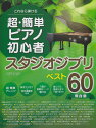 これなら弾ける超・簡単ピアノ初心者スタジオジブリベスト60 保存版  /デプロMP/デプロMP