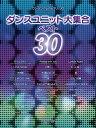 ダンスユニット大集合ベスト30   /デプロMP/デプロMP