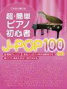 これなら弾ける超・簡単ピアノ初心者J-POP100曲集   /デプロMP/デプロMP