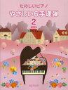 やさしい6手連弾 たのしいピアノ 2 改訂版/デプロMP/内藤雅子(ピアノ教師)