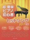 これなら弾ける 超・簡単ピアノ初心者 ヒットソング 2017年版