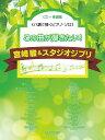 CD+楽譜集 ≪ハ調で弾くピアノソロ≫ この曲が弾きたい! 宮崎駿&スタジオジブリ