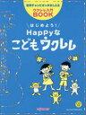 はじめよう!Happyなこどもウクレレ 世界チャンピオンがおしえるウクレレ入門BOOK/C  /デプロMP/JazzoomCafe