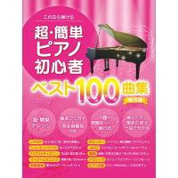超・簡単ピアノ初心者 ベスト100曲集保存版   /デプロMP