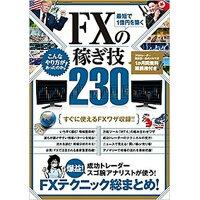 最短で1億円を築くFXの稼ぎ技230   /スタンダ-ズ