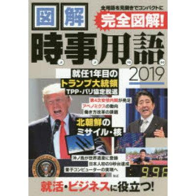 図解時事用語  2019年版 /スタンダ-ズ