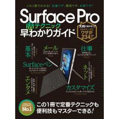 Surface Pro活テクニック早わかりガイド   /スタンダ-ズ