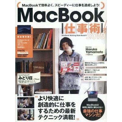 MacBook仕事術!  2019 /スタンダ-ズ