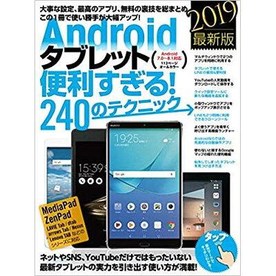 Androidタブレット便利すぎる!240のテクニック  2019 /スタンダ-ズ