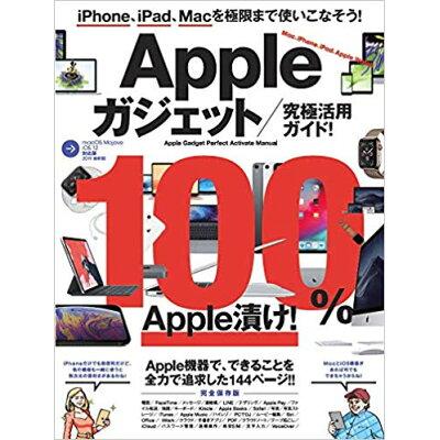 Appleガジェット究極活用ガイド!   /スタンダ-ズ