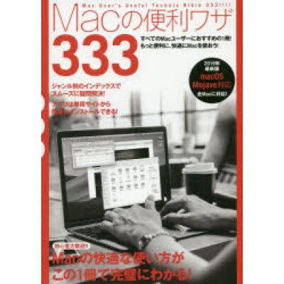 Macの便利技333 Macの快適な使い方がこの1冊で完璧にわかる!  /スタンダ-ズ/河本亮