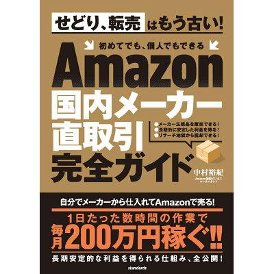 Amazon国内メーカー直取引完全ガイド   /スタンダ-ズ/中村裕紀