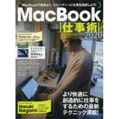 MacBook仕事術!  2020 /スタンダ-ズ