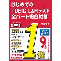 はじめてのTOEIC L&Rテスト全パート総合対策   /アスク出版/塚田幸光