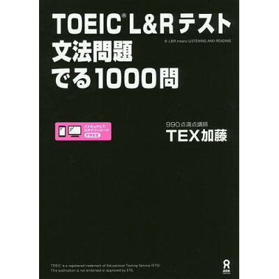 TOEIC L&Rテスト文法問題でる1000問   /アスク出版/TEX加藤