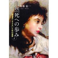 自然死への歩み  1 /東京図書出版(文京区)/木暮信一