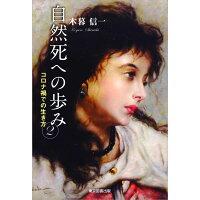 自然死への歩み  2 /東京図書出版(文京区)/木暮信一