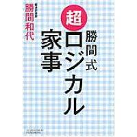 勝間式超ロジカル家事   /アチ-ブメント出版/勝間和代