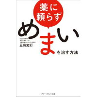 薬に頼らずめまいを治す方法   /アチ-ブメント出版/五島史行