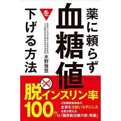 薬に頼らず血糖値を下げる方法   /アチ-ブメント出版/水野雅登