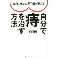 38万人を診た専門医が教える自分で痔を治す方法   /アチ-ブメント出版/平田雅彦