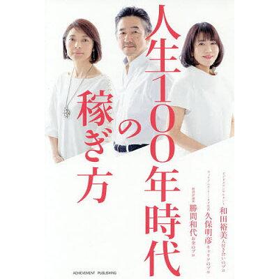 人生100年時代の稼ぎ方   /アチ-ブメント出版/勝間和代