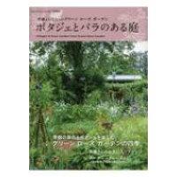 ポタジェとバラのある庭 斉藤よし江さんのグリーンローズガーデン  /エフジ-武蔵