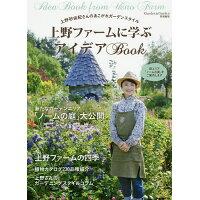 上野ファームに学ぶアイデアBOOK 上野砂由紀さんのあこがれガーデンスタイル  /エフジ-武蔵