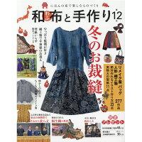 和布と手作り にほんの布で楽しむものづくり 第12号 /エフジ-武蔵