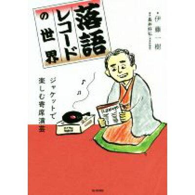 落語レコードの世界 ジャケットで楽しむ寄席演芸  /DU BOOKS/伊藤一樹