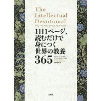 1日1ページ、読むだけで身につく世界の教養365   /文響社/デイヴィッド・S・キダー