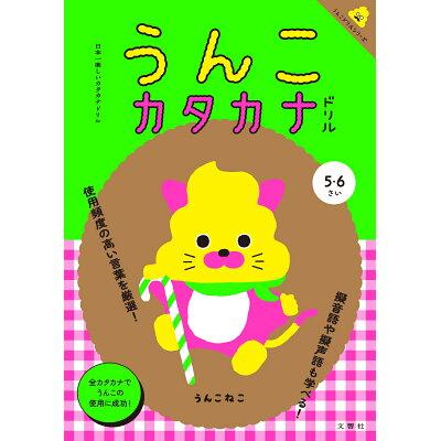 日本一楽しいカタカナドリルうんこカタカナドリル   /文響社/古屋雄作