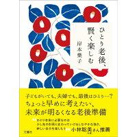 ひとり老後、賢く楽しむ   /文響社/岸本葉子
