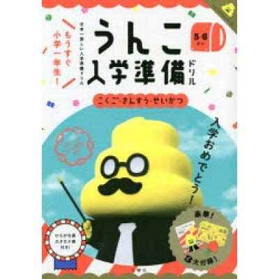 日本一楽しい入学準備ドリルうんこ入学準備ドリル 5・6さい  /文響社/古屋雄作