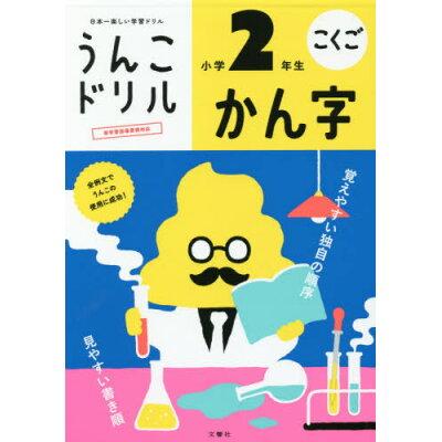 日本一楽しい学習ドリルうんこドリルかん字小学2年生   /文響社/古屋雄作
