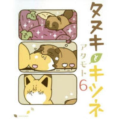 タヌキとキツネ  6 /フロンティアワ-クス/アタモト
