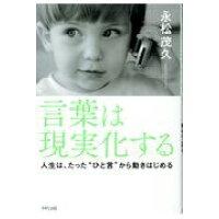 """言葉は現実化する 人生は、たった""""ひと言""""から動きはじめる  /きずな出版/永松茂久"""