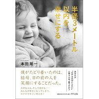 半径3メートル以内を幸せにする   /きずな出版/本田晃一