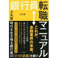銀行員転職マニュアル   /きずな出版/大杉潤