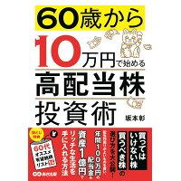60歳から10万円で始める高配当株投資術   /あさ出版/坂本彰
