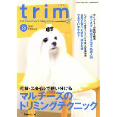 trim  VOL60(2019 Febr /インタ-ズ-