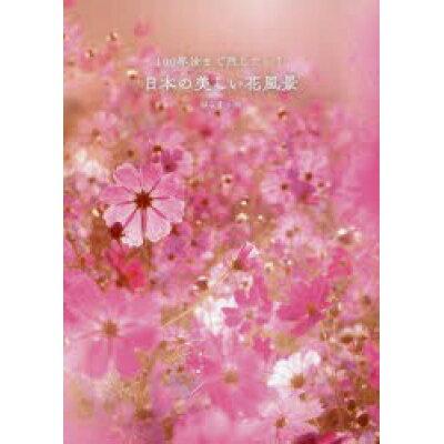 100年後まで残したい!日本の美しい花風景   /三才ブックス/はなまっぷ